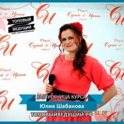 Первый пример работы ведущей Юлии Шабановой