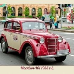 Аренда Москвича 401 1955г