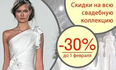Свадебный sale 30% в PLUMAGE