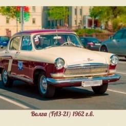 ГАЗ-21 1962г