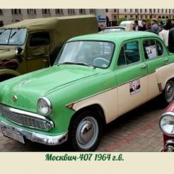 Аренда МОСКВИЧа-407 1964г